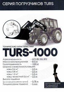 турс 1000