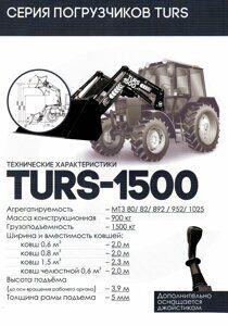турс 1500