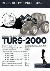 турс 2000