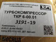 Турбокомпрессор ТКР 6.00-01 (МТЗ) (3)